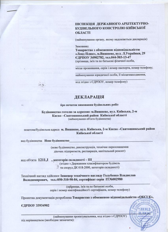 33873539fba202 Декларація на початок виконання будівельних робіт ...